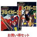 銀河旋風ブライガー Blu-ray お得なVol.1.とVol.2のセット ブルーレイ想い出のアニメライブラリー 第82集 ベストフィールド...