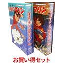 海底少年マリン HDリマスター DVD-...