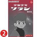 宇宙少年ソラン HDリマスター DVD-BOX BOX2想い出のアニメライブラリー 第39集 ベストフィールド創立10周年記念企画第9弾 送料無料