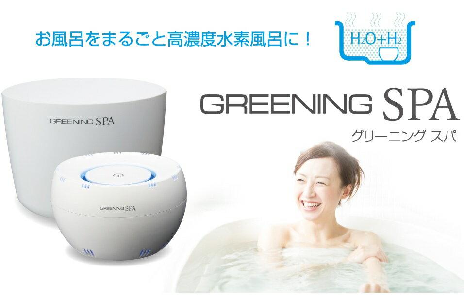 高濃度水素風呂 グリーニング ...