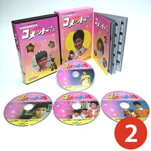 九重佑三子の コメットさん DVD ...