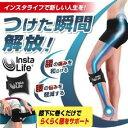 インスタライフ 1枚 送料無料 腰サポート 腰用サポーター 腰痛 腰痛サポート