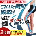 インスタライフ 2枚セット 送料無料 腰サポート 腰用サポーター 腰痛 腰痛サポート