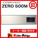 レーダー探知機 ミラーレーダー ZERO 500M ZERO500M コムテック COMTEC 3.0インチ液晶 データ更新完全無料 メーカー保証付き GPSレ...