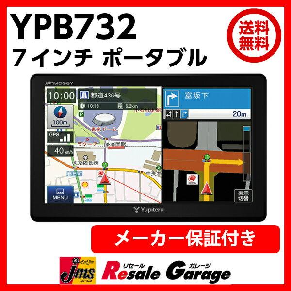 カーナビポータブルワンセグユピテルYPB732メーカー保証1年付き7インチ7型大画面[YUPITER