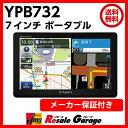 カーナビ ポータブル ワンセグ ユピテル YPB732 メーカー保証1年付き 7インチ 7型 大