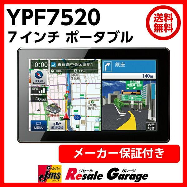 カーナビポータブルフルセグユピテルYPF7520メーカー保証1年付き7インチ7型大画面[YUPITE