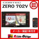 レーダー探知機 ZERO 702V ZERO702Vコムテック COMTEC 3.2インチ液晶 データ更新完全無料 メーカー保証付き GPSレーダー探知機 【アウトレット】