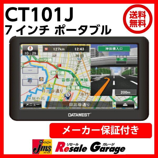 ポータブルナビカーナビワンセグ付きデータウエストCT101Jメーカー保証付き7インチ7型8GB[DA