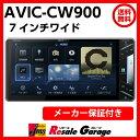 カーナビ フルセグ カロッツェリア AVIC-CW900 サ...