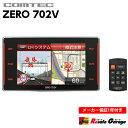 レーダー探知機 コムテック COMTEC ZERO702V ZERO 702V 3.2インチ液晶 データ更新完全無料 メーカー保証付き GPSレーダー探知機 【アウトレット】