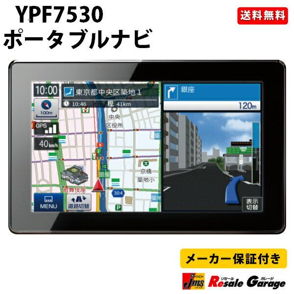 カーナビポータブルフルセグユピテルYPF7530メーカー保証1年付き7インチ7型大画面YUPITER