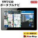 カーナビ ポータブル フルセグ ユピテル YPF7530 メ...
