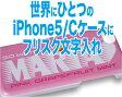 世界に一つの iPhone5Cケースに ニューフリスク文字入れ!自分だけのオリジナル! 好きな名入れができる。