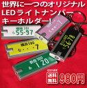 世界に一つの LEDライトナンバーキーホルダーオリジナルが作れる!