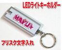 世界に一つの LEDライトキーホルダーに フリスク文字入れ!...
