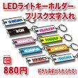 世界に一つの LEDライトキーホルダーに フリスク文字入れ!自分だけのオリジナル! 好きな名入れができる。