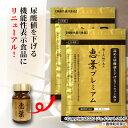恵葉プレミアム2袋セット(90粒×2 約60日分)高めの尿酸を下げる アンセリン、キャッツクロー、ケルセチン、葉酸