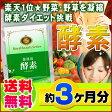 ◆業務用 酵素 180粒◆[メール便対応商品]90種類もの果物、野草、穀物から抽出(約3ヶ月分)【RCP】