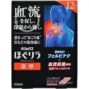 【第2類医薬品】ハリックスほぐリラ 温感 12枚ハリックスほぐリラ 温感 12枚 ハリックス 肩こり 腰痛 筋肉痛 温感シップ(温湿布) フェルビナク配合