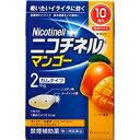 【第(2)類医薬品】ニコチネルマンゴー 10個ニコチネル 動悸・息切れ・禁煙 禁煙 ガム
