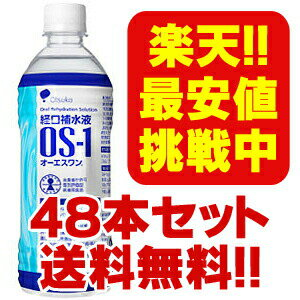 大塚製薬OS-1(オーエスワン)500ml
