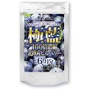 ◆極藍100倍濃縮北欧産ビルベリー 大容量約6ヶ月分◆《ビルベリーサプリ》
