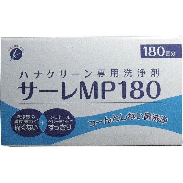 +P4倍ハナクリーンEX / ハナクリーンα専用洗浄剤 鼻洗浄 サーレMP 3g×180包入サーレmp サーレmp180 ハナクリーン ハナクリーンex 花粉