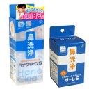 送料無料鼻洗浄器 ハナクリーンS + 洗浄剤 サーレS 50...