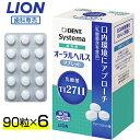 ライオン 乳酸菌 LS1 歯科用 オーラルヘルスタブレット ...