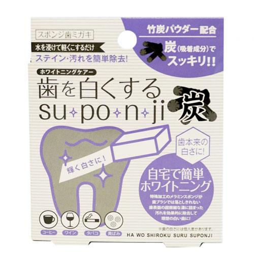 歯を白くするsu・po・n・ji炭3個セット[メール便対応商品]歯を白くするスポンジ歯のピーリングス