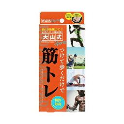 大山式ボディメイクパッド スポーツ Sports[メール便対応商品]大山式 足指パッド 足指 浮き指 趾(あしゆび) 大山式ボディメイクパッドproの後継品Daisen Style Body Making Pad Sports