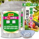 ◆業務用 酵素 約10ヶ月分 300粒◆[メール便対応商品]...