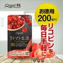 約1ヵ月あたり220円 半額以下◆毎日トマト生活 約5ヶ月分 200粒◆夜トマト トマトサプリ リコピン サプリメント