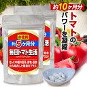 ◆毎日トマト生活 約10ヶ月分 400粒◆トマト 夜スリム 夜トマト サプリメント トマトサプリ リコピン