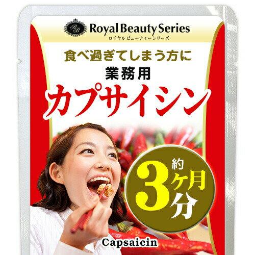 +P4倍ダイエット時の栄養補給にサプリメント唐辛子成分とうがらしカプサイシンサプリ送料無料業務用カプ