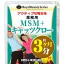サプリメント 美容 健康維持◆業務用 MSM+キャッツクロー 270粒◆(約3ヶ月分)[メール便対応商品]