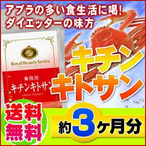 サプリメント ダイエット キチンキトサン