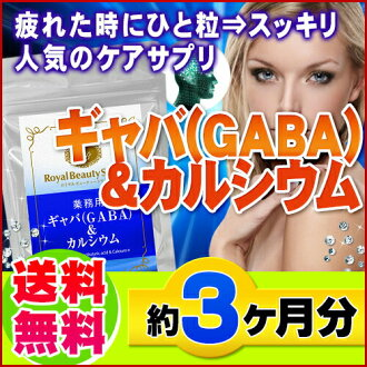 Commercial gamma-amino butyric acid (GABA) & calcium 270 pcs made in Japan *NO Cancellation,Return,Refunds and Exchange*