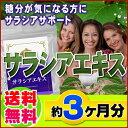 サプリ supplement コタラノール 炭水化物 さらし...