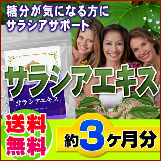 Value Pack Salacia Extract 270 Capsules Made In Japan *NO Cancellation,Return,Refunds and Exchange*