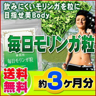 ◆ business daily Moringa grain 270 grain ◆ (approximately 3 months min) also born from the Moringa スーパーモリンガ Karin モリンガサプリ supplements * cancel, change, return exchange non-* teen pulling separate shipping fs3gm