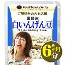 業務用 白いんげん豆 約6ヵ月分ポイント20倍 送料無料白いんげん豆 白インゲン豆 ダイエット サプリ 炭水化物 ダイエット ファビノール半年分_halfprbs