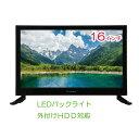 16インチハイビジョン液晶テレビ