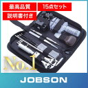 【 15点セット 】 時計工具 セット PRO 電池交換 / ベルト調整 JB1150 取扱説明書 メーカー1年保証 修理 道具 メンテナンス 説明書 裏フタ開け器 電池 交換 プロ用 日本製 オープナー ドライバー バネ棒外し