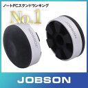 JOBSON ノートパソコン スタンド PC冷却 ( ケーブル用ホール設計 ) ノートPC 台 アルミニウム製 JB450 メーカー1年保証