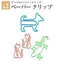 【月間優良ショップ】乗馬 雑貨 happyROSS アニマルモチーフ ペーパー クリップ 乗馬用品 馬具