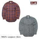Levi's/リーバイス ヴィンテージ(ビンテージ) 65177 1950's ロングホーン シャツ Longhorn Shirt イタリア製 ネルシャツ【送料無料】【smtb-td】(メンズ/トップス/カジュアルシャツ/長袖/ネルシャツ/Levis)