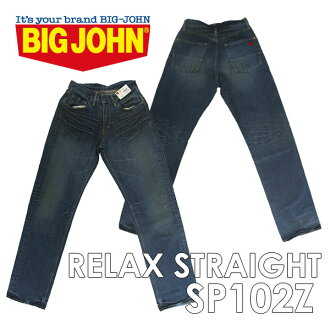 BIG JOHN ( big John ) SP 102Z-495 relaxed straight distressed denim