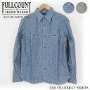 FULLCOUNT フルカウント 25周年限定 シャンブレーシャツ 4810EX CHAMBRAY SHIRTS